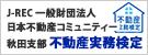 不動産実務検定